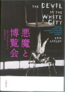 Foreign edition of Erik's iconic work, Devil in the White City, with unfortunate cover art.